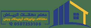 معلم دهانات وورق جدران الرياض
